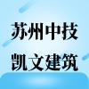 蘇州中技凱文建筑有限公司