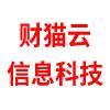 蘇州財貓云信息科技有限公司