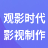 蘇州觀影時代影視制作有限公司