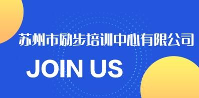 蘇州市勵步培訓中心有限公司