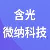 蘇州含光微納科技有限公司
