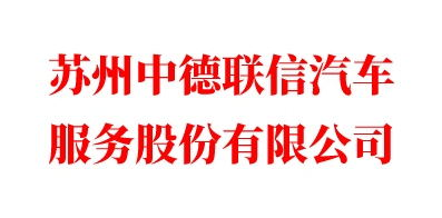 蘇州中德聯信汽車服務股份有限公司