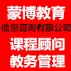 河南省蒙博教育信息咨詢有限公司