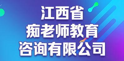 江西省癡老師教育咨詢有限公司