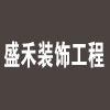河南盛禾裝飾工程有限公司