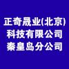 正奇晟業(北京)科技有限公司秦皇島分公司