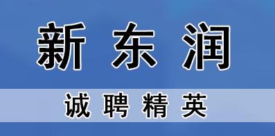 河南新東潤