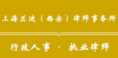 上海蘭迪(西安)律師事務所