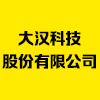 大漢科技股份有限公司