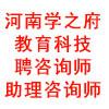 河南學之府教育科技有限公司