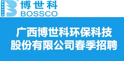 廣西博世科環保科技股份有限公司