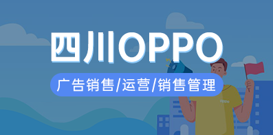 OPPO四川