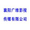 襄阳广维影视传媒有限公司