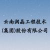 云南潤晶水利電力工程技術股份有限公司