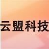 湖南云盟科技有限公司