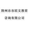 荆州市欧文教育咨询有限公司