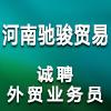 河南馳駿貿易有限公司