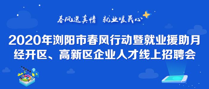 https://liuyang.zhaopin.com/jobfair/company/861