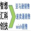 深圳智汇创想科技有限责任公司