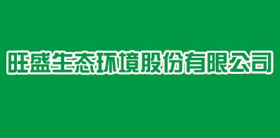 旺盛生态环境股份有限公司