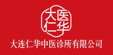 大連仁華中醫診所有限公司