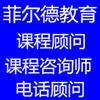 许昌菲尔德教育咨询服务有限公司