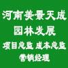 河南美景天成园林发展有限公司