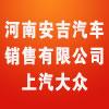 河南安吉汽车销售有限公司