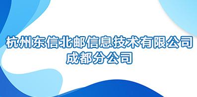 杭州东信北邮信息技术有限公司成都分公司