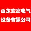 山東安高電氣設備有限公司