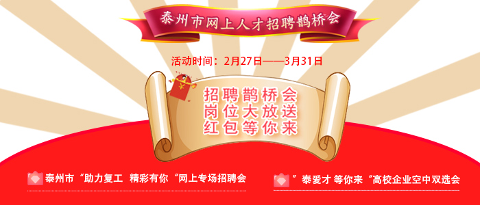 https://special.zhaopin.com/Flying/pagepublish/62782842/index.html