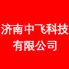 濟南中飛科技有限公司