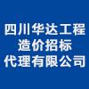 四川华达工程造价招标代理有限公司