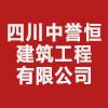 四川中誉恒建筑工程有限公司