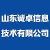 山東誠卓信息技術有限公司
