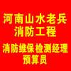 河南山水老兵消防工程有限公司