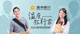 http://wzbank.zhaopin.com/index.html