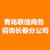 青島聯信商務咨詢有限公司長春分公司