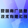昆明南广信息技术有限公司