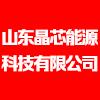 山東晶芯能源科技有限公司