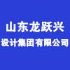 山東龍躍興設計集團有限公司