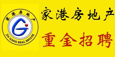 吉林省家港房地產經紀有限公司