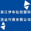浙江伊布拉欣國際貨運代理有限公司