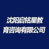 沈阳启铭星教育咨询有限公司