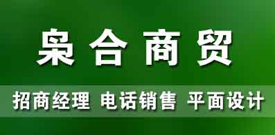 河南枭合商贸有限公司
