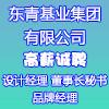 东青基业集团有限公司