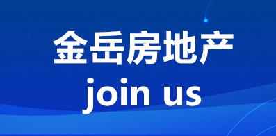 南京金岳房地產銷售有限公司