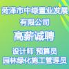 菏泽市中绿置业发展有限公司