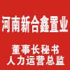 河南新合鑫置业集团有限公司