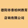 德陽市香柏樹教育咨詢有限公司